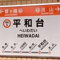 Photos: 平和台駅 HEIWADAI Sta.
