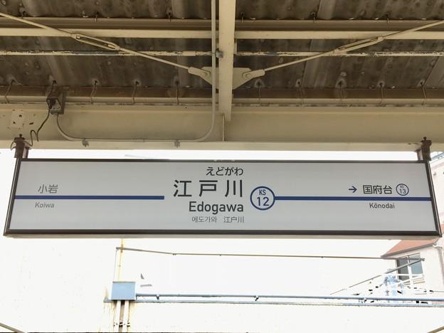 江戸川駅 Edogawa Sta.