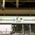 菅野駅 Sugano Sta.