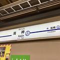 海神駅 Kaijin Sta.