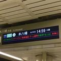 Photos: 都営地下鉄 篠崎駅の発車標