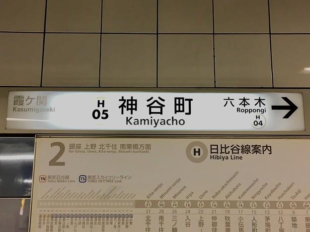 神谷町駅 Kamiyacho Sta.