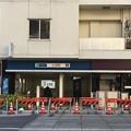 Photos: 広尾駅