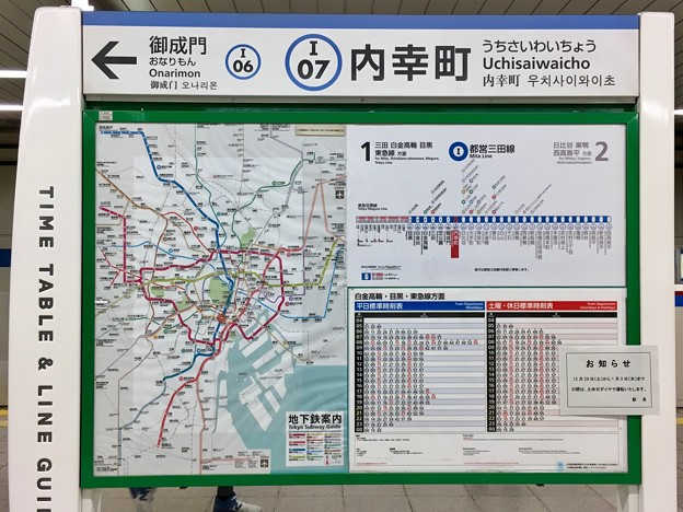 内幸町駅 Uchisaiwaicho Sta.