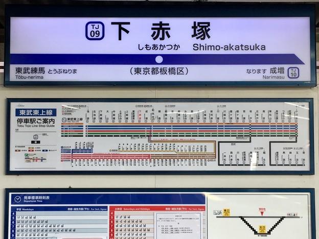 下赤塚駅 Shimo-akatsuka Sta.