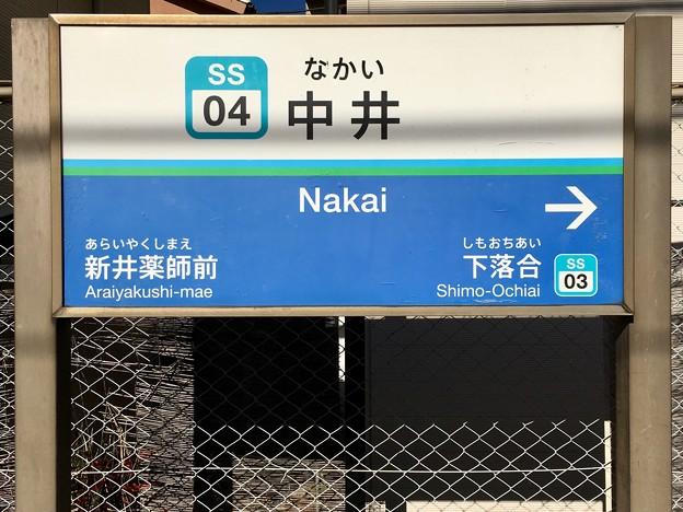 中井駅 Nakai Sta.