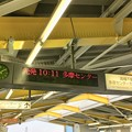Photos: 多摩都市モノレール 柴崎体育館駅の発車標