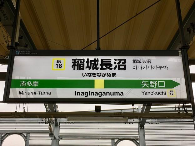 稲城長沼駅 Inaginaganuma Sta.
