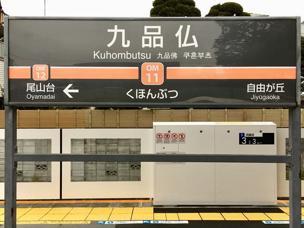 九品仏駅 Kuhombutsu Sta.