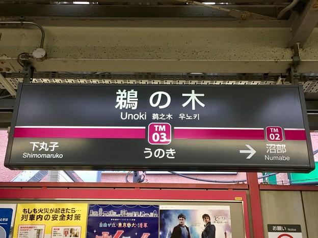 鵜の木駅 Unoki Sta.