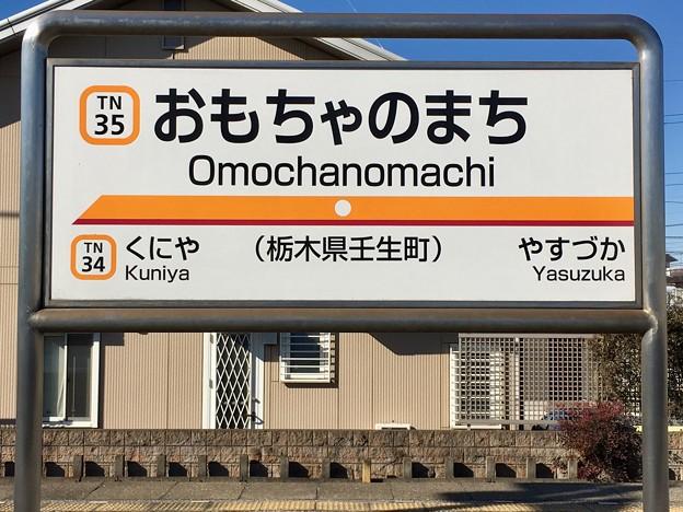 おもちゃのまち駅 Omochanomachi Sta.