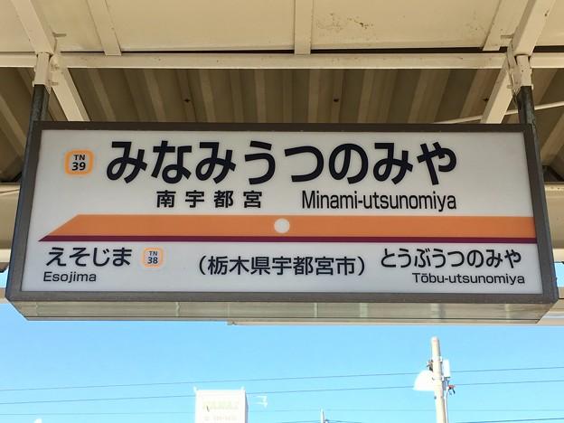 南宇都宮駅 Minami-utsunomiya Sta.
