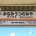 Photos: 南宇都宮駅 Minami-utsunomiya Sta.