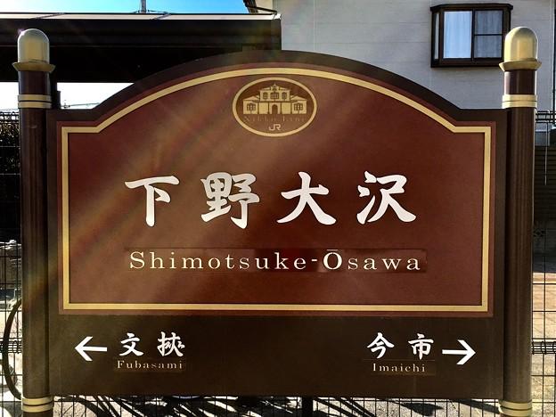 下野大沢駅 Shimotsuke-Osawa Sta.