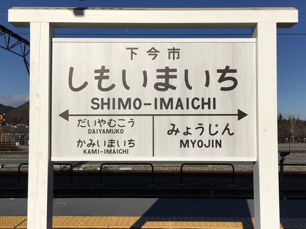 下今市駅 Shimo-imaichi Sta.
