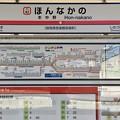 Photos: 本中野駅 Hon-nakano Sta.