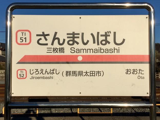 三枚橋駅 Sammaibashi Sta.