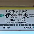 Photos: 伊奈中央駅 Ina-Chuo Sta.