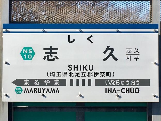 志久駅 Shiku Sta.
