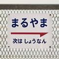Photos: 丸山駅 Maruyama Sta.
