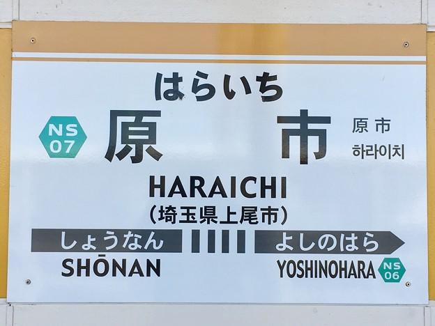 原市駅 Haraichi Sta.