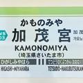 Photos: 加茂宮駅 Kamonomiya Sta.