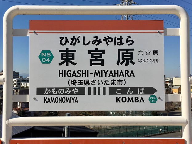 東宮原駅 Higashi-Miyahara Sta.