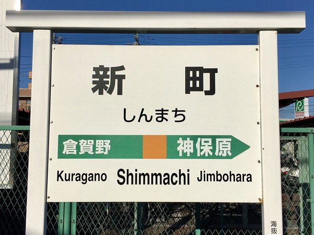 新町駅 Shimmachi Sta.