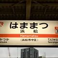 Photos: 浜松駅 Hamamatsu Sta.