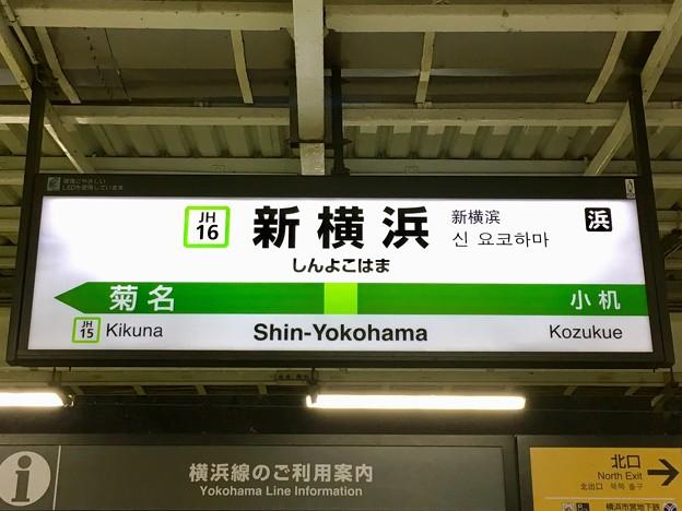 新横浜駅 Shin-Yokohama Sta.