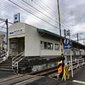 Photos: 春日町駅