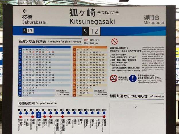 狐ヶ崎駅 Kitsunegasaki Sta.
