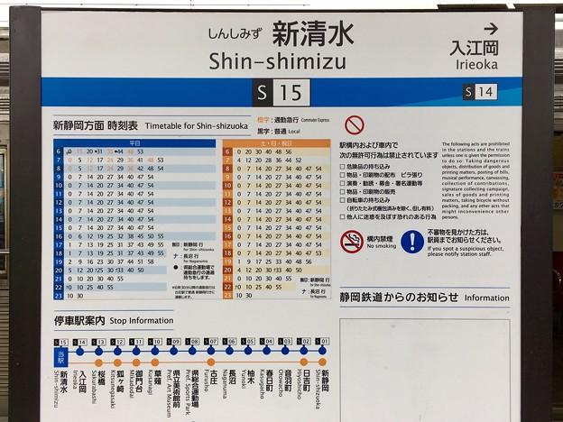 新清水駅 Shin-shimizu Sta.