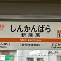Photos: 新蒲原駅 Shin-kambara Sta.