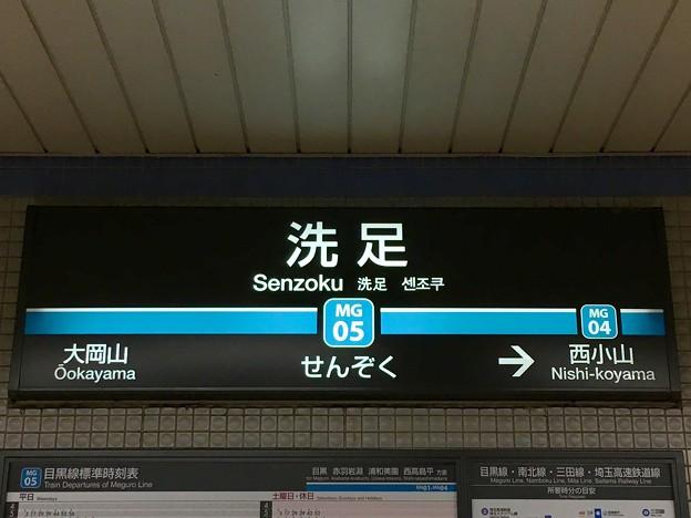 洗足駅 Senzoku Sta.