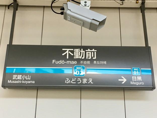 不動前駅 Fudo-mae Sta.