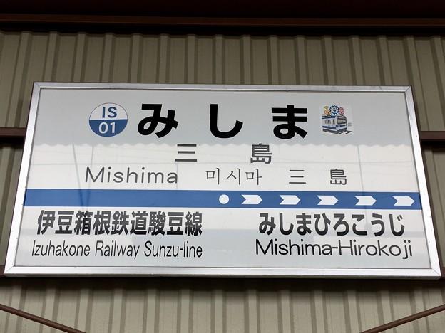 三島駅 Mishima Sta.