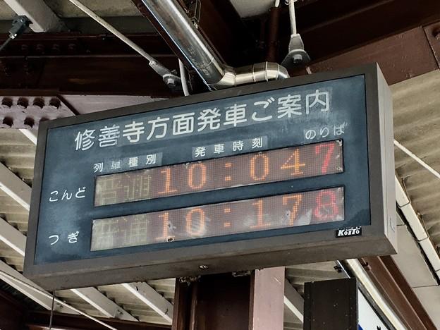 伊豆箱根鉄道 三島駅の発車標