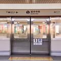並木中央駅 Namiki-Chuo Sta.