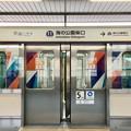 海の公園柴口駅 Uminokoen-Shibaguchi Sta.