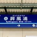 Photos: 屏風浦駅 Byobugaura Sta.