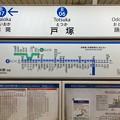 戸塚駅 Totsuka Sta.