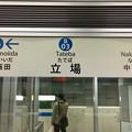 立場駅 Tateba Sta.
