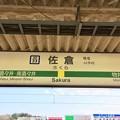Photos: 佐倉駅 Sakura Sta.