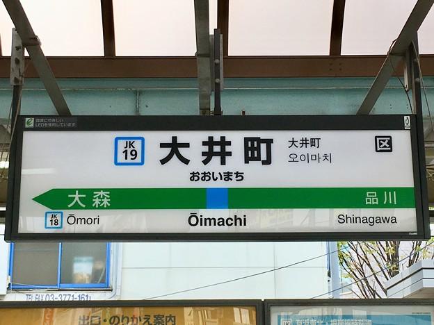 大井町駅 Oimachi Sta.