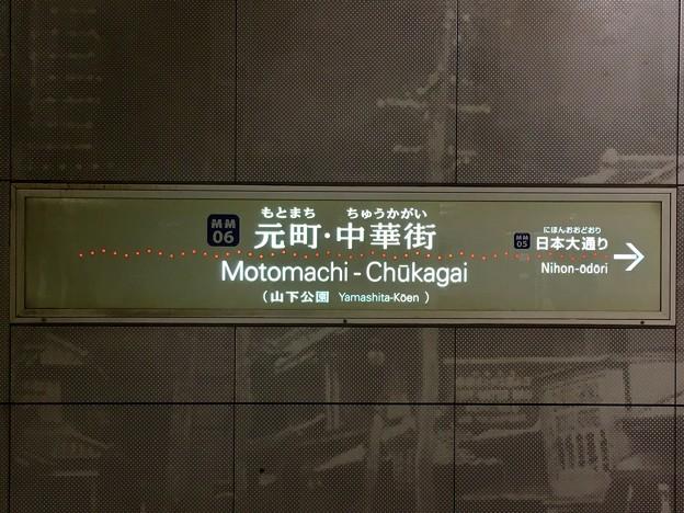 元町・中華街駅 Motomachi-Chukagai Sta.