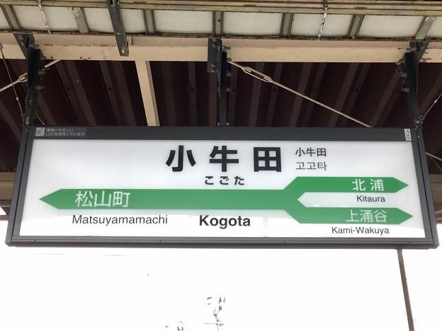 小牛田駅 Kogota Sta.