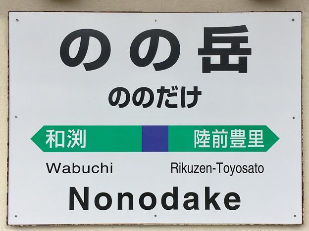 のの岳駅 Nonodake Sta.