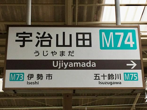 宇治山田駅 Ujiyamada Sta.