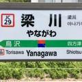 梁川駅 Yanagawa Sta.